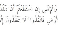 qs ar rahman ayat 33